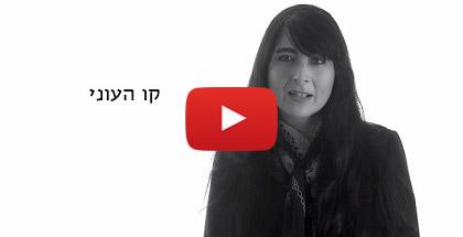 """ד""""ר הגר צמרת קרצ'נר על העוני בישראל"""