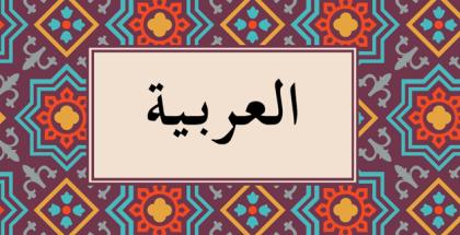 דוגמה גרפית של עיטורים אסלאמיים והמילה בערבית אל-ערבייה