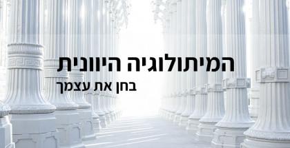 כותרת המיתולוגיה היוונית רקע עמודים יווניים