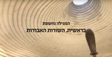 רקע הגג של היכל הספר עם הכותרת המגילה נחשפת בראשית, השורות האבודות