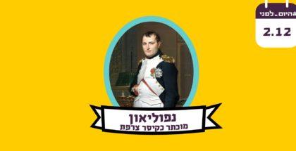 נפוליאון היום לפני
