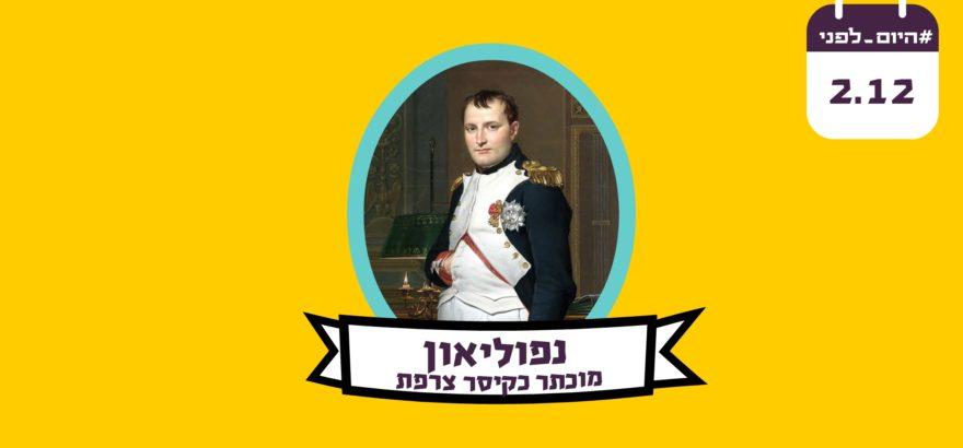 היום לפני - והפעם: נפוליאון מוכתר כקיסר צרפת