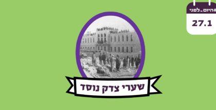 היום לפני - והפעם: נוסד בית החולים שערי צדק בירושלים