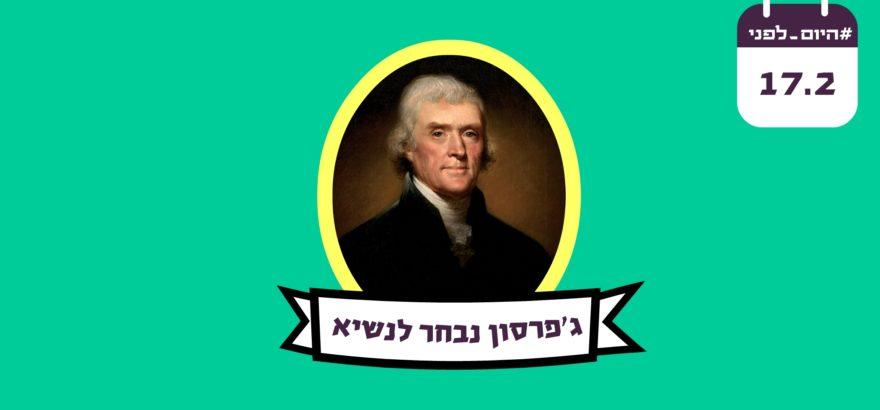 היום לפני - והפעם: תומאס ג'פרסון נבחר לנשיאות ארה