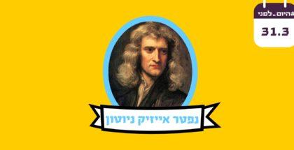 נפטר אייזיק ניוטון