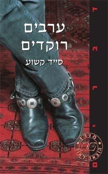 """כריכת הספר """"ערבים רוקדים"""""""