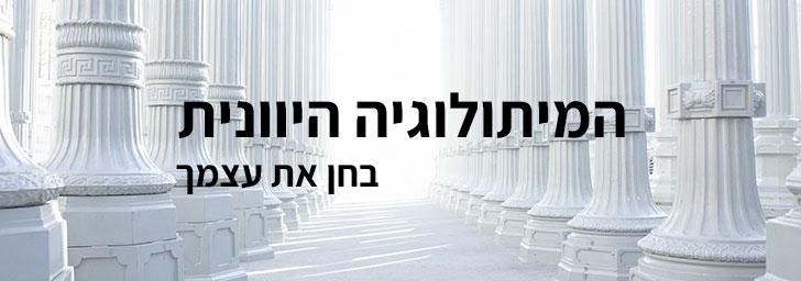 בחן את עצמך: מיתולוגיה יוונית